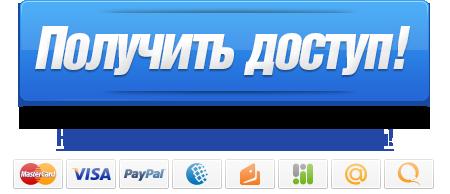 poluchit_dostup1