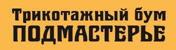 видео курс Подмастерье
