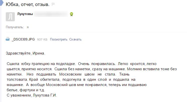 Лукутов