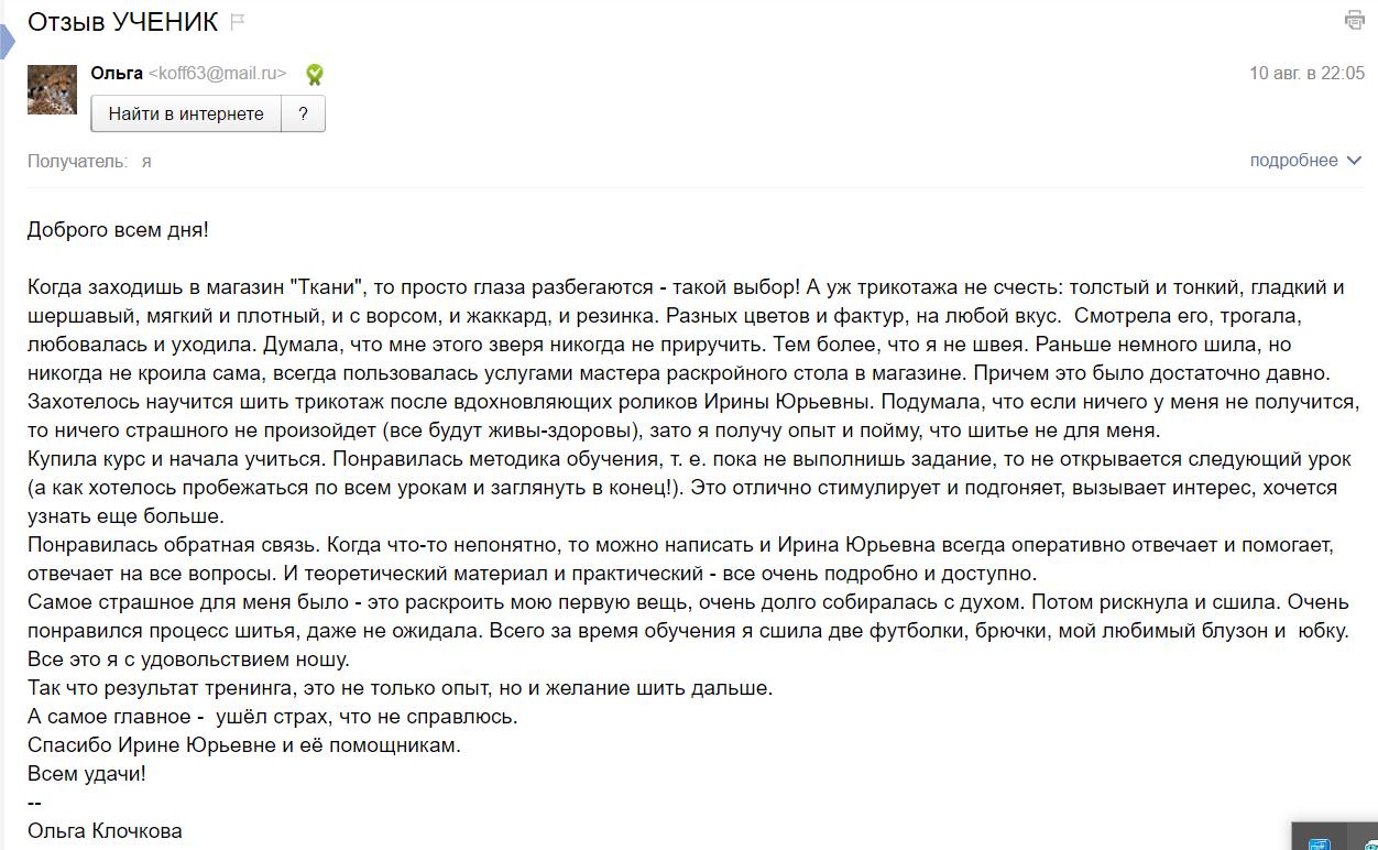 Письмо «Отзыв УЧЕНИК» — Ольга