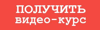 видео-курс