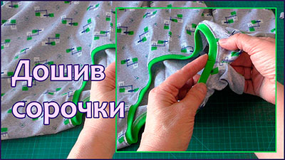 шитье-сорочки2