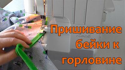 03-притачивание-бейки-к-горловине2