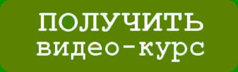кнопка-зелёная-Получить-видео-курс