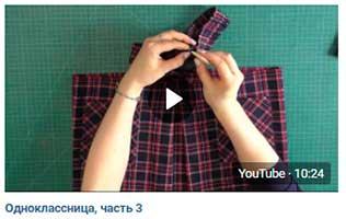 сборка-юбки
