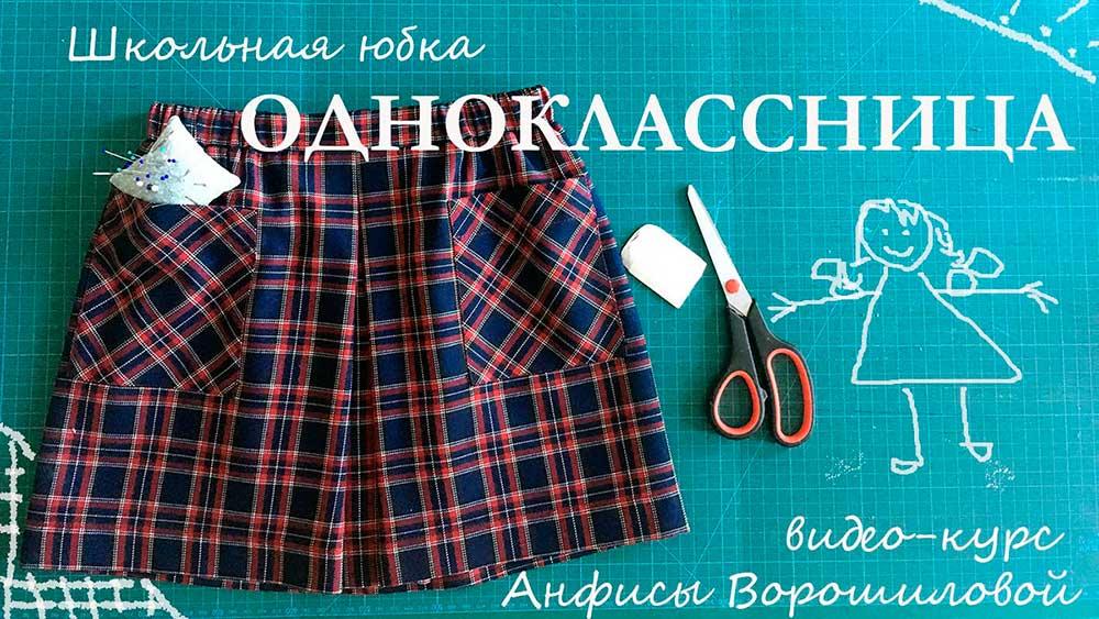 школьная юбка для первоклашки