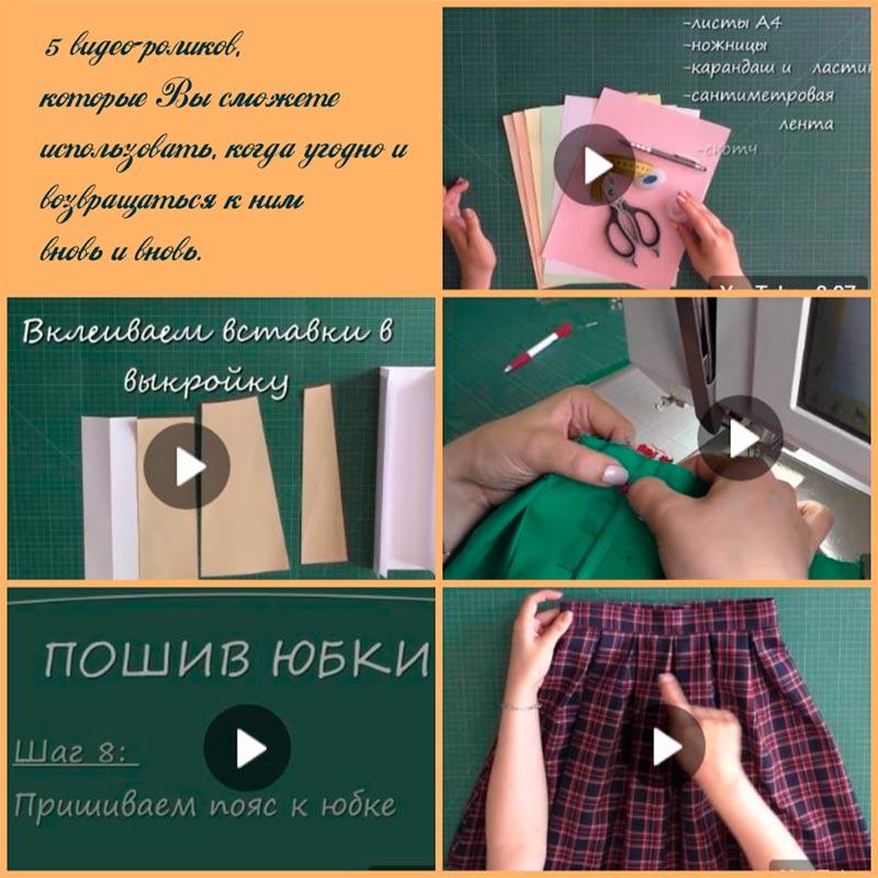 видео по шитью юбки