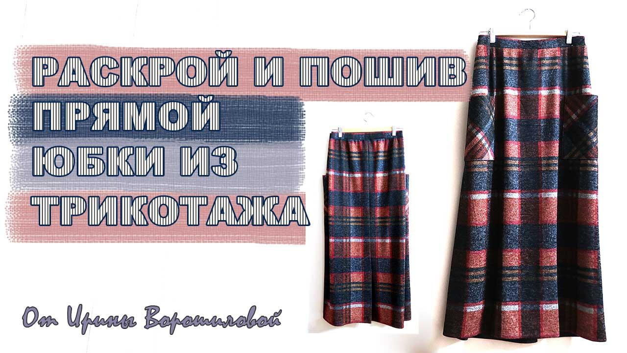 юбка из трикотажа