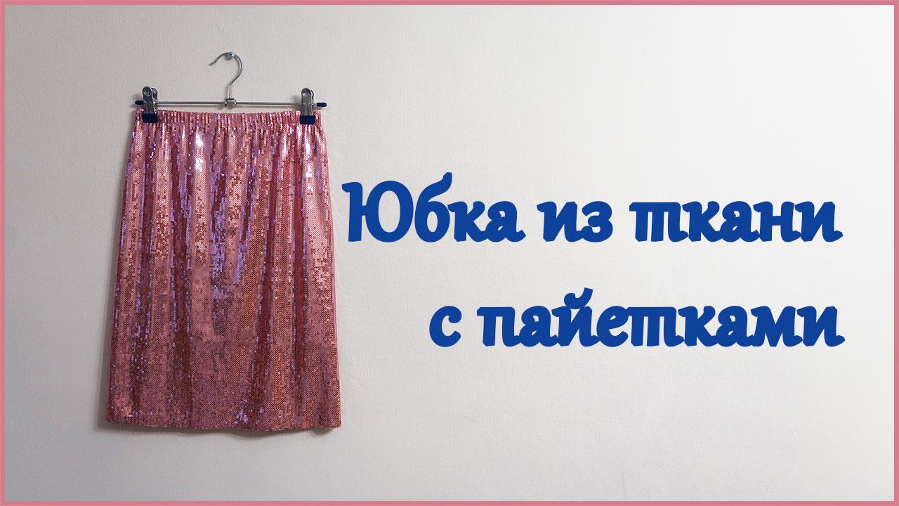 юбка из ткани с пайетками
