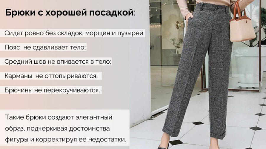 хорошая посадка брюк